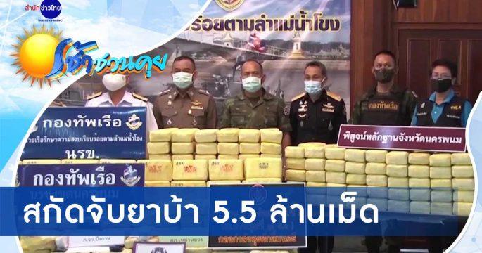 จับยาบ้า 5.5 ล้านเม็ด