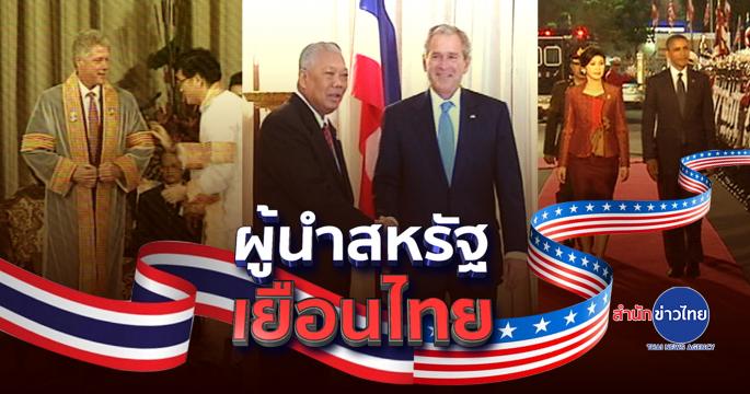 ผู้นำสหรัฐฯ เยือนไทย