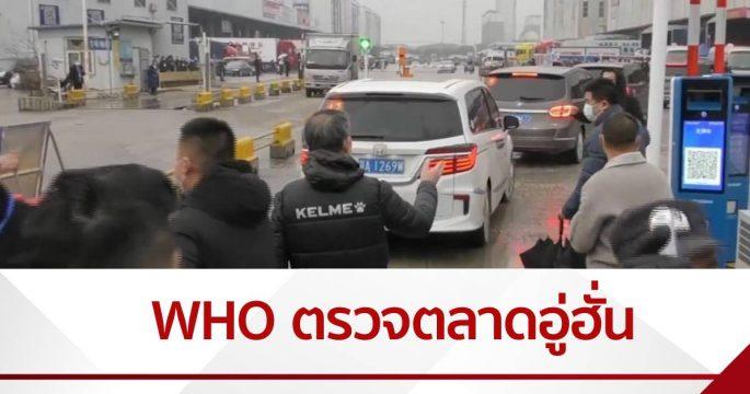 ทีม WHO ลงตรวจตลาดเมืองอู่ฮั่น หาต้นตอโควิด