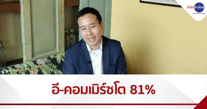 โควิดดันเศรษฐกิจดิจิทัลในไทยพุ่ง อี-คอมเมิร์ซโต 81%