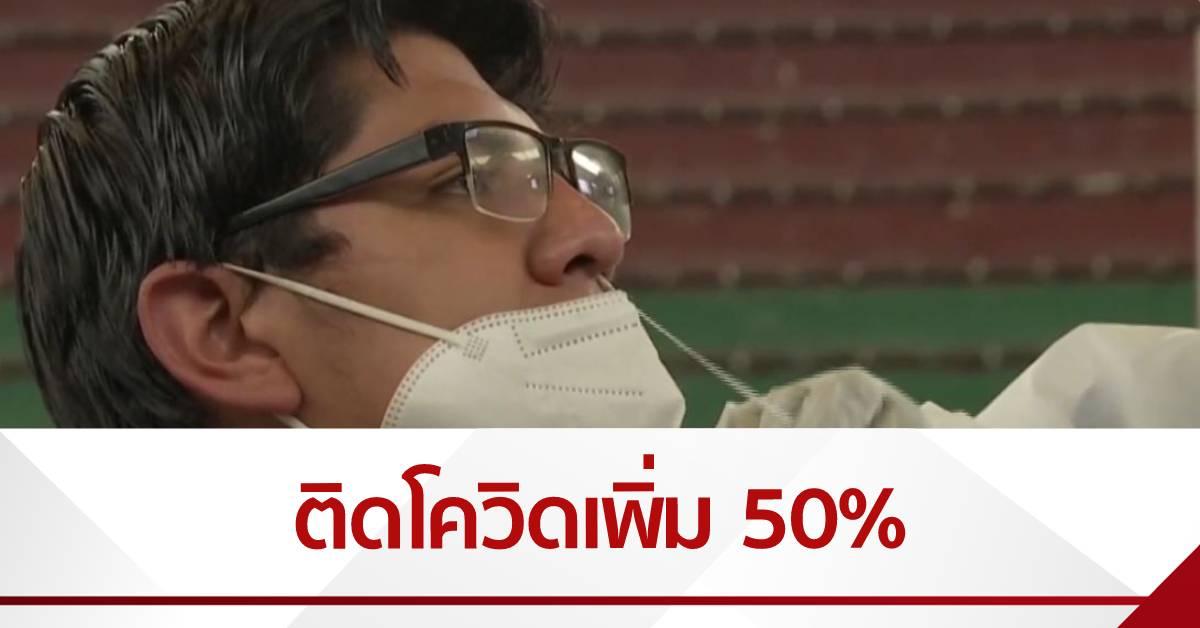 โบลิเวียตรวจโควิดแบบ PCR พบติดเชื้อกว่า 50%