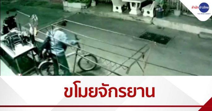 โจรสาวลักจักรยาน