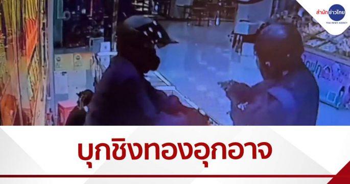 2 คนร้ายบุกชิงทองกลางห้างดัง กวาดไปกว่า 200 บาท มูลค่ารวม 6 ล้าน