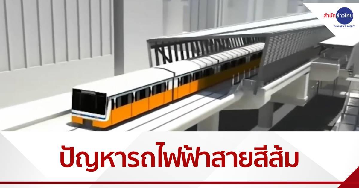 ทางออก กับปัญหายืดเยื้อรถไฟฟ้าสายสีส้ม
