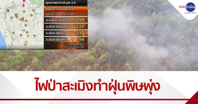 ไฟป่าสะเมิงทำฝุ่นพิษภาคเหนือพุ่งเกินจุดวิกฤติ