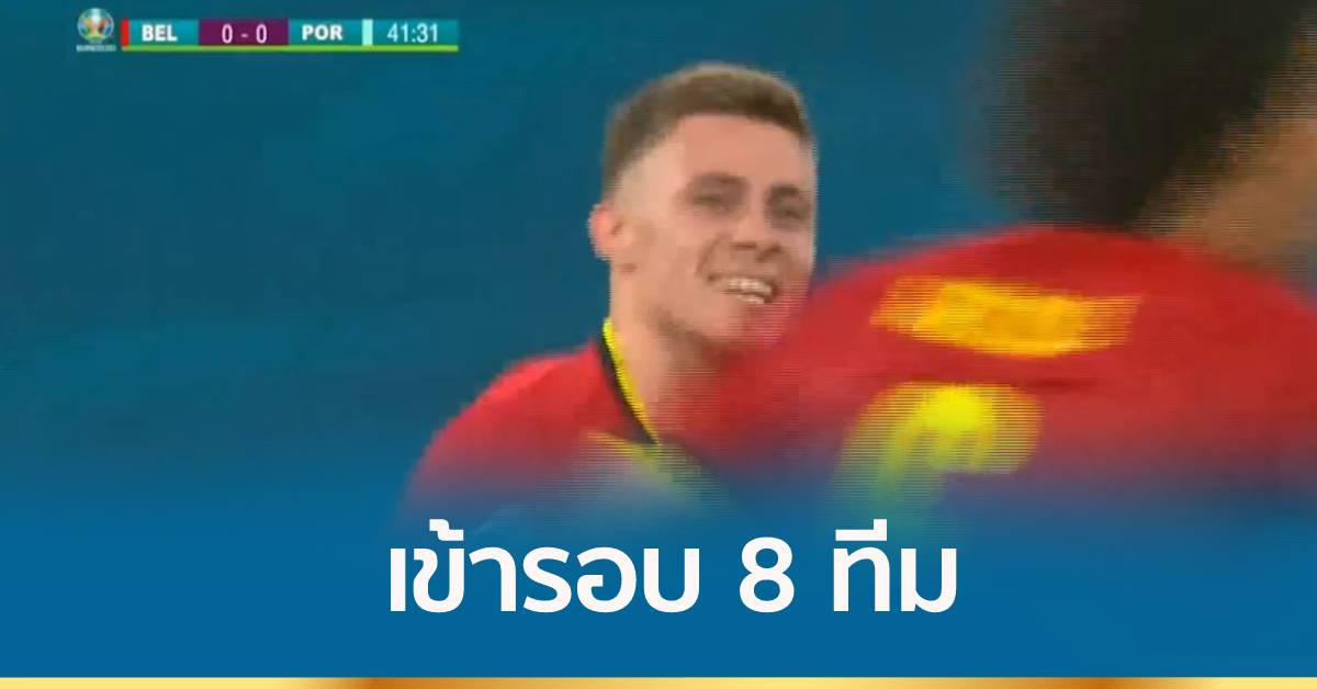 เบลเยียม-เช็ก กอดคอเข้ารอบ 8 ทีมยูโร 2020 - สำนักข่าวไทย อสมท