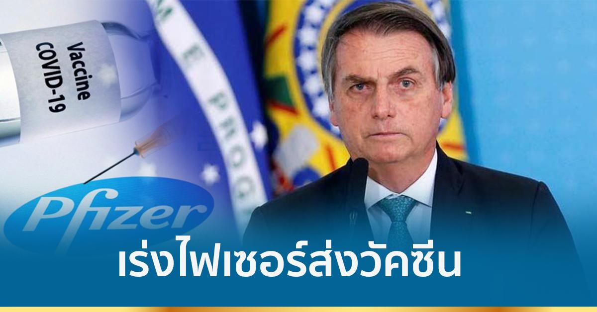 เผยผู้นำบราซิลเร่งไฟเซอร์ส่งวัคซีนให้เร็วขึ้น - สำนักข่าวไทย อสมท